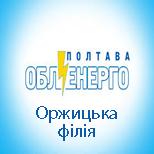 ПОЛТАВАОБЛЕНЕРГО Оржицька філія