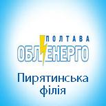 ПОЛТАВАОБЛЕНЕРГО Пирятинська філія