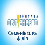 ПОЛТАВАОБЛЕНЕРГО Семенівська філія