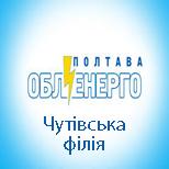 ПОЛТАВАОБЛЕНЕРГО Чутівська філія