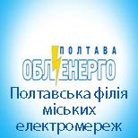 Полтавська філія міських електромереж