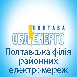 Полтавська філія районних електромереж