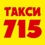 Такси 715 (Одесса)