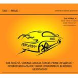 Такси PRIME (Одесса)