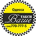 Такси Ваше такси Регсат (Одесса)