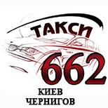 Такси 662 (Киев, Чернигов)