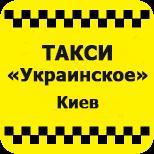 Такси Украинское (Киев)