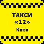 """Такси """"12"""" (Киев)"""