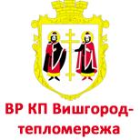 ВР КП «Вишгородтепломережа»
