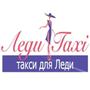 Такси Леди Taxi (Киев)
