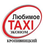 Такси Любимое-эконом (Кропивницкий)