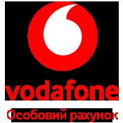 Vodafone за номером особового рахунку