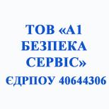 ТОВ «А1 БЕЗПЕКА СЕРВIС»