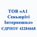 ТОВ «А1 Секьюрiтi Iнтернешнл»