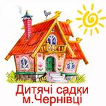 ДНЗ м.Чернівці