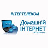 Інтертелеком ФОП Сірик Ю.А.