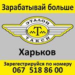 Такси Эталон (Харьков)