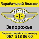 Такси Эталон (Запорожье)