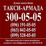 14 Онлайн оплата таксі Таксі Армада (Київ)
