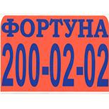 Таксі Фортуна (Київ)