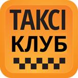 Такси КЛУБ (Киев)