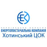 """ТОВ """"ЧЕРНІВЕЦЬКА ОЕК"""" Хотинський ЦОК"""