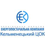 """ТОВ """"ЧЕРНІВЕЦЬКА ОЕК"""" Кельменецький ЦОК"""