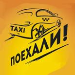 Такси Поехали (Павлоград)