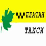 Такси Платан (Одесса)