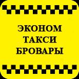 Такси Эконом (Бровары)