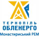 Тернопільобленерго Монастириський РЕМ