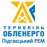Тернопільобленерго Підгаєцький РЕМ