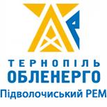 Тернопільобленерго Підволочиський РЕМ