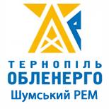 Тернопільобленерго Шумський РЕМ