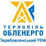 Тернопільобленерго Теребовлянський РЕМ