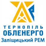 Тернопільобленерго Заліщицький РЕМ