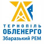 Тернопільобленерго Збаразький РЕМ