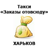 """Такси """"Заказы отовсюду"""" (Харьков)"""