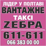 """10 Онлайн оплата такси Такси """"ЗЕБРА грузовое"""" (Полтава)"""