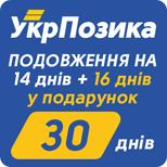 УкрПозика (подовження на 14 днів)