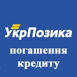 УкрПозика (погашення кредиту)