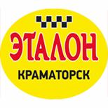 Такси Эталон (Краматорск)