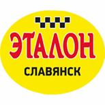 Такси Эталон (Славянск)