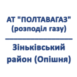 "АТ ""Полтавагаз"" (Опішня)"