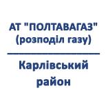 """АТ """"Полтавагаз"""" (Карлівський)"""