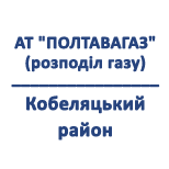"АТ ""Полтавагаз"" (Кобеляцький)"