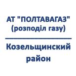 """АТ """"Полтавагаз"""" (Козельщинський)"""