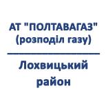 """АТ """"Полтавагаз"""" (Лохвицький)"""