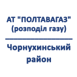 "АТ ""Полтавагаз"" (Чорнухинський)"