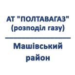 """АТ """"Полтавагаз"""" (Машівський)"""